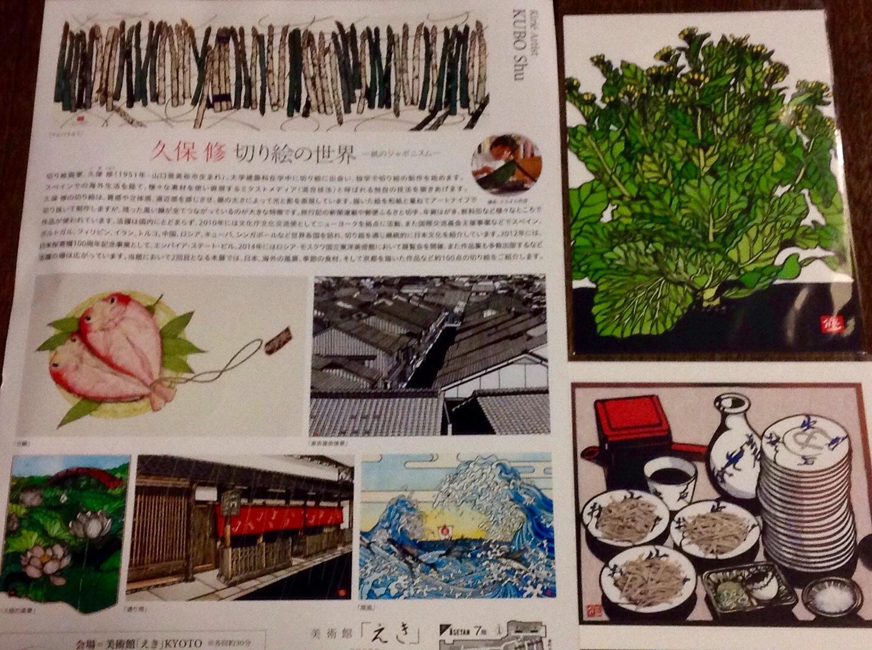 日本人の自然美『石本藤雄展』『久保修切り絵展』_b0153663_23100713.jpeg