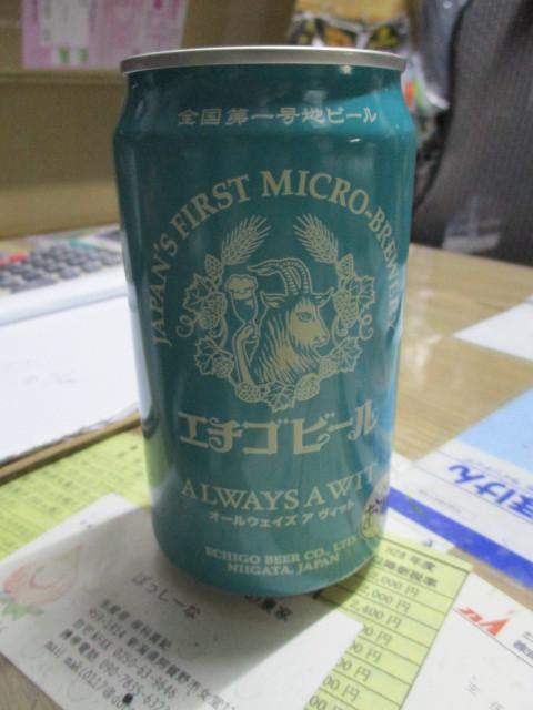 エチゴビール_c0080863_21313071.jpg