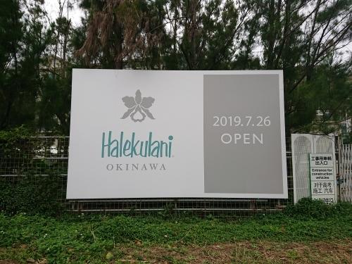 ハレクラニ沖縄、建設中♪_c0100865_23272811.jpg
