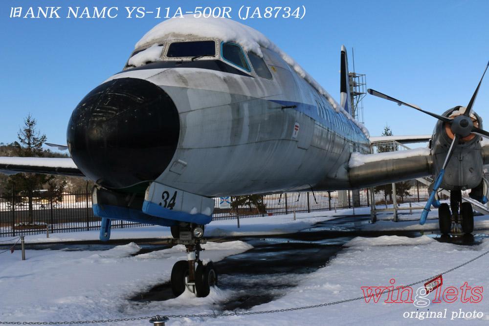 '19年 但馬空港(RJBT)レポート ・・・ 旧ANK/JA8734(展示機)_f0352866_17225822.jpg