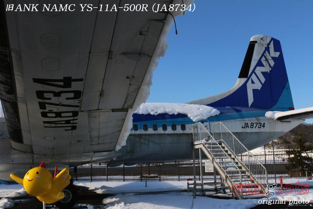 '19年 但馬空港(RJBT)レポート ・・・ 旧ANK/JA8734(展示機)_f0352866_17231757.jpg