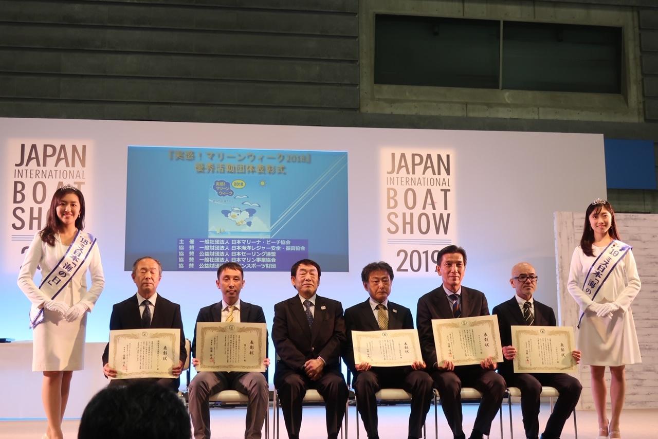 ジャパンボートショー2019、表彰式_a0077071_13090786.jpg