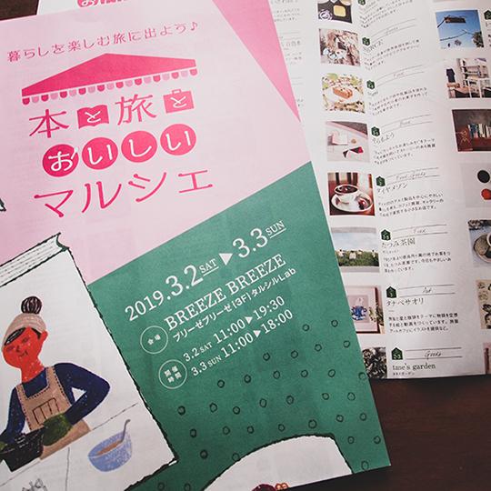 本と旅とおいしいマルシェ-暮らしを楽しむ旅に出よう_f0023482_15573436.jpg