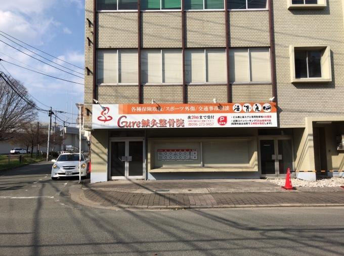 Cure鍼灸整体院さん_e0104588_18300826.jpg