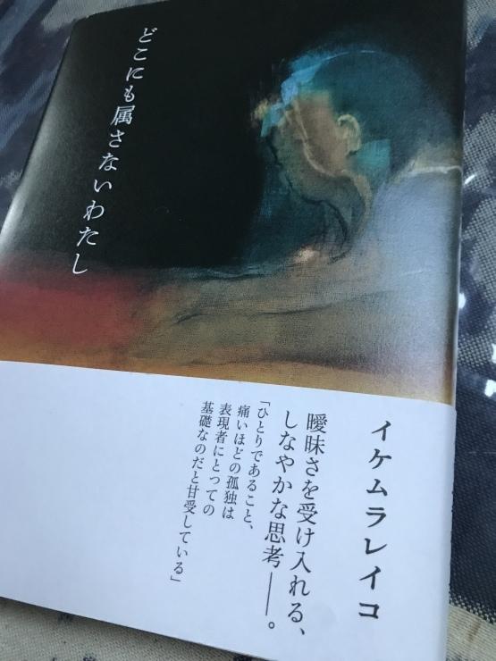 イケムラレイコの本_c0100195_17403242.jpeg
