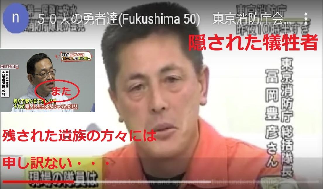 吉田所長「爆発したら、また死んじゃうんだぜ!」福島原発爆発による死者数(原発再稼働の前に!)_e0069900_16491408.jpg