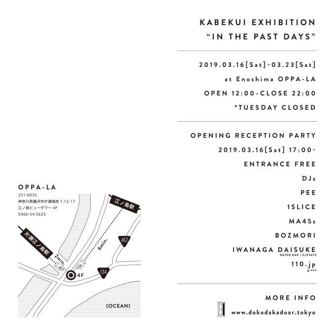 KABEKUI EXHIBITION いよいよ3月16日 土曜より幕が開きます!! 物販のクオリティーが素晴らしいです_d0106911_17321144.jpg