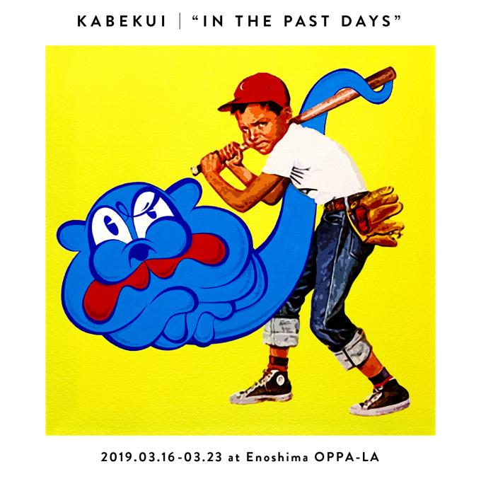 KABEKUI EXHIBITION いよいよ3月16日 土曜より幕が開きます!! 物販のクオリティーが素晴らしいです_d0106911_17575166.jpg