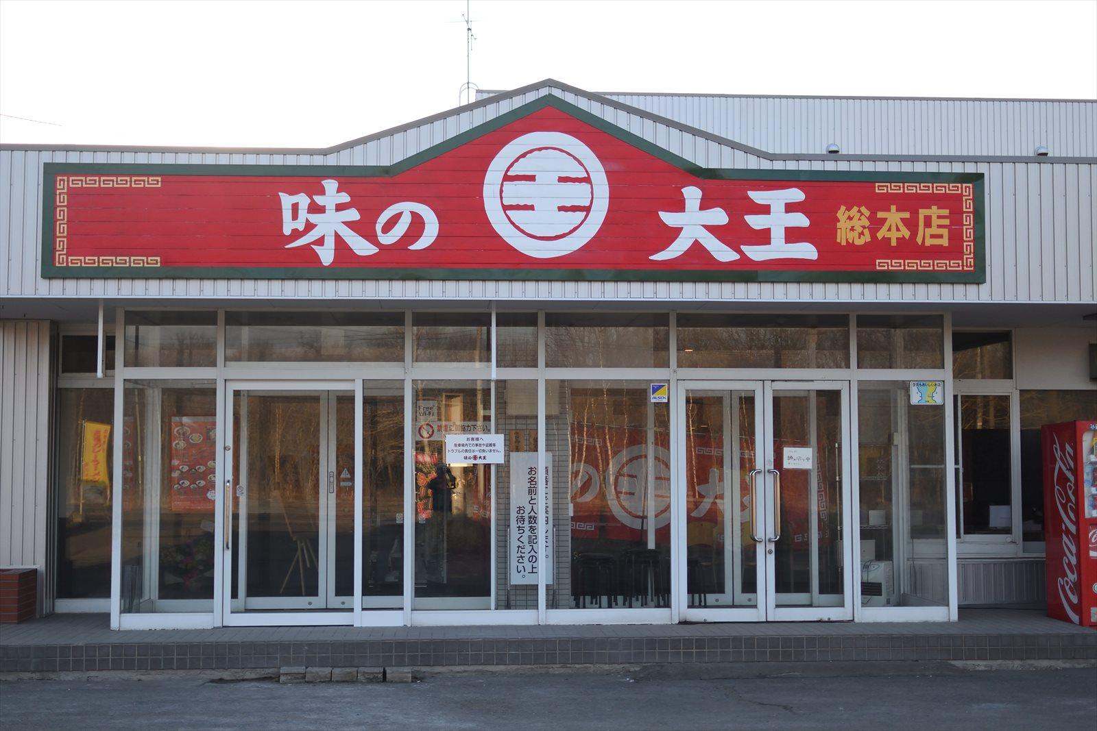 【苫小牧】味の大王 総本店 朝ラーセット_a0145819_11471941.jpg