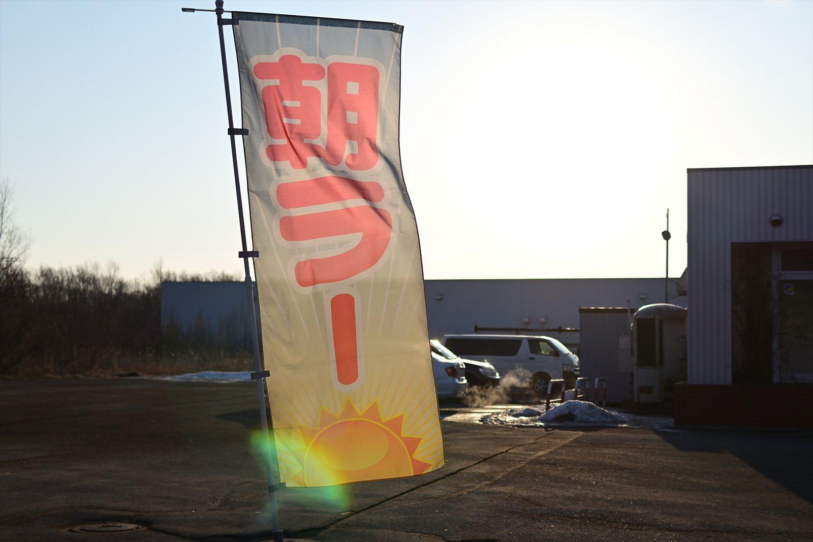 【苫小牧】味の大王 総本店 朝ラーセット_a0145819_11481678.jpg