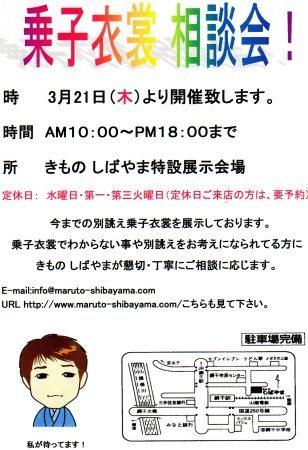 乗子衣裳相談会が始まります!!!_c0040328_18473045.jpg