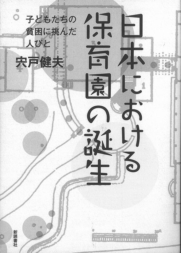 日本における保育園の誕生_a0279334_15121789.jpg