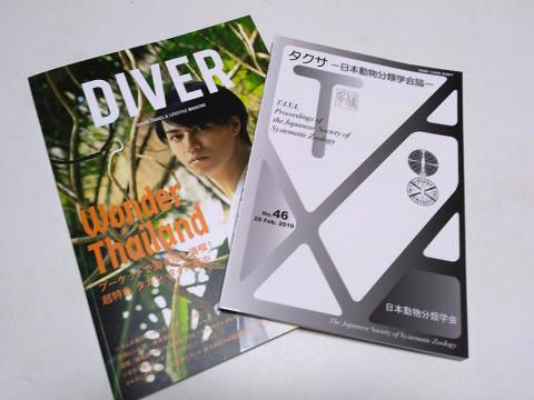 今月号の「DIVER」と来月号の「DIVER]_c0193735_14355524.jpg