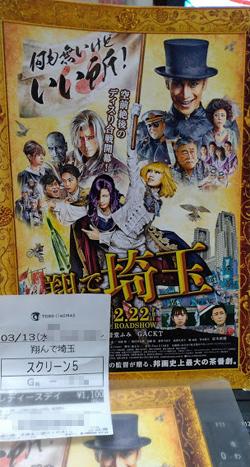 「翔んで埼玉」またまた観てきました_c0036138_23014898.jpg
