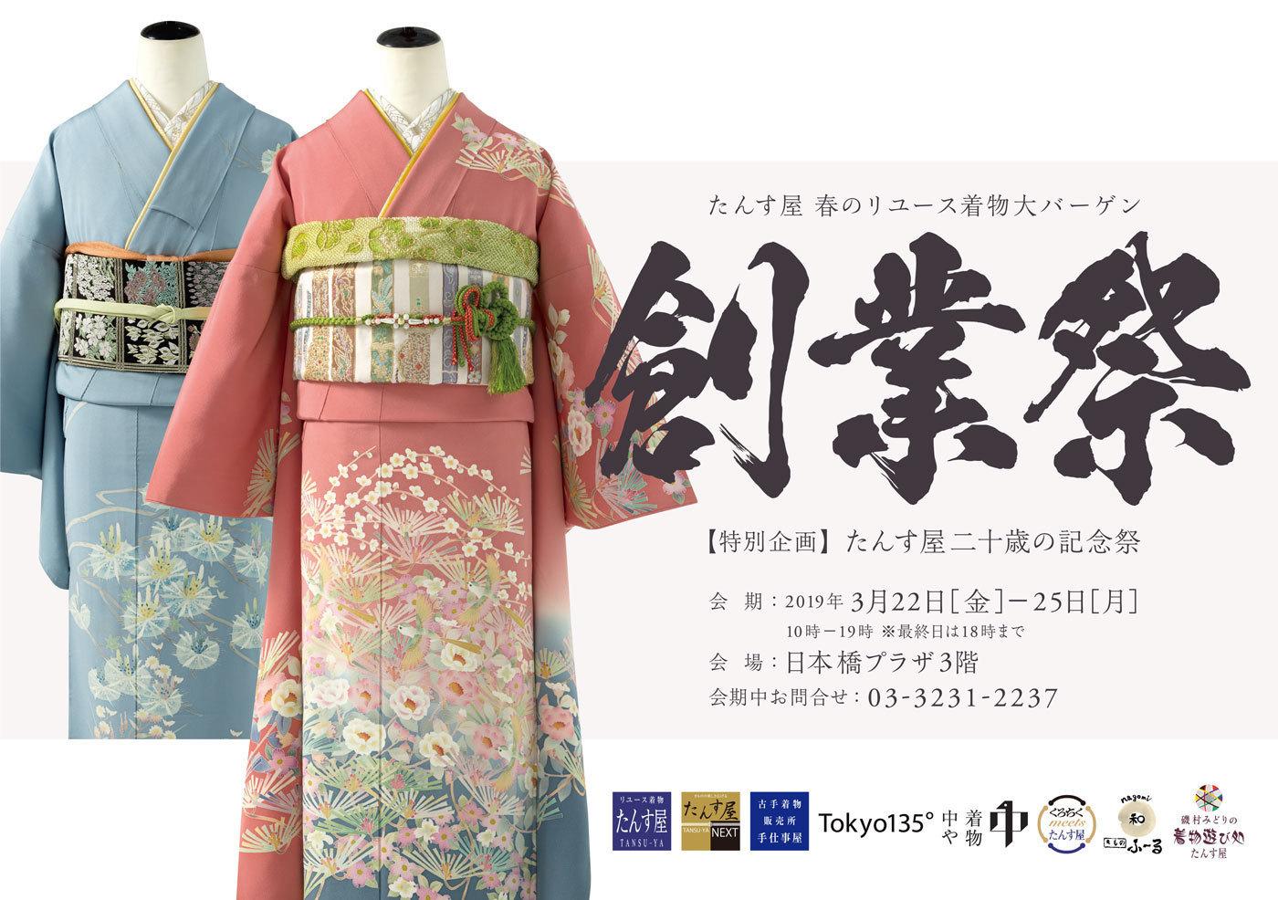 創業祭イン日本橋!!のおしらせ_b0169247_16413834.jpg