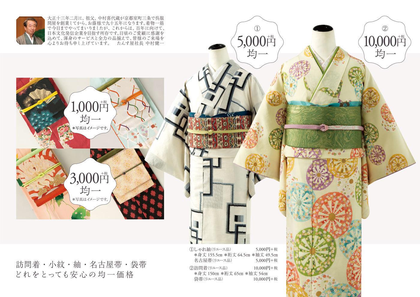 創業祭イン日本橋!!のおしらせ_b0169247_16415322.jpg