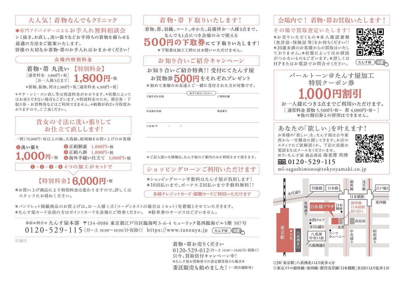 創業祭イン日本橋!!のおしらせ_b0169247_16424575.jpg