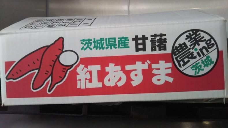 大洗まいわい市場  焼き芋焼き上がりました❗_a0283448_10090435.jpg