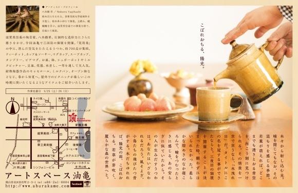 八木橋 昇のうつわ展 「木洩れ日」_b0148849_10183420.jpg