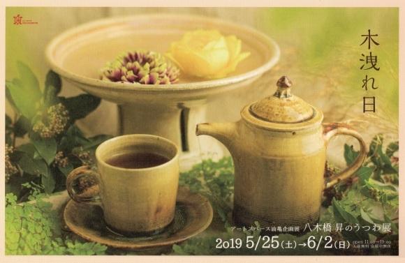 八木橋 昇のうつわ展 「木洩れ日」_b0148849_10190190.jpg