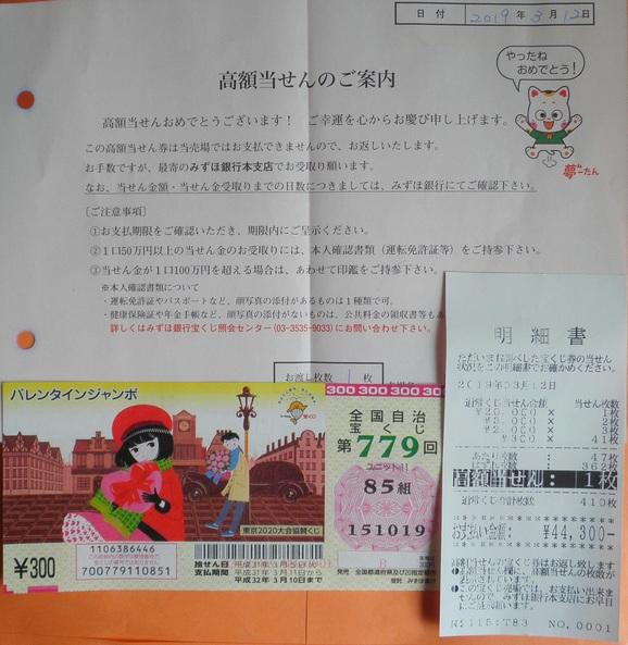 10万円を換金してきました_f0070359_16231686.jpg