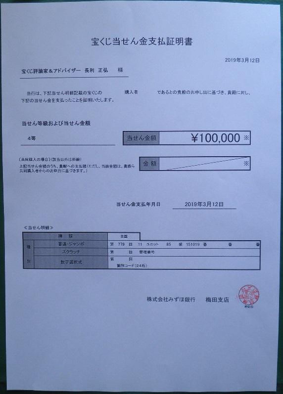 10万円を換金してきました_f0070359_16232741.jpg