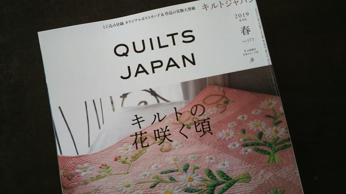 キルトジャパン春号買いました♪_f0374160_21170611.jpg