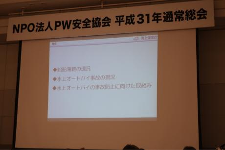 PW安全協会総会_a0077071_15082646.jpg