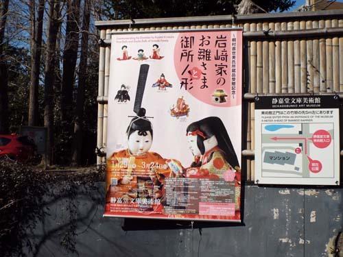 ぐるっとパスNo.20・新4 静嘉堂文庫美「お雛さま」と五島美「中国の陶芸」展まで見たこと_f0211178_20065331.jpg