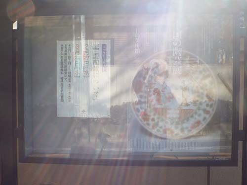 ぐるっとパスNo.20・新4 静嘉堂文庫美「お雛さま」と五島美「中国の陶芸」展まで見たこと_f0211178_20074475.jpg
