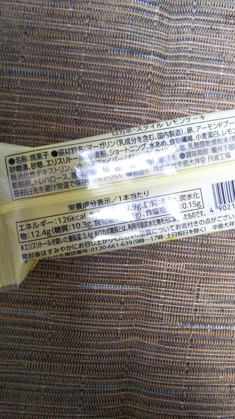 ロカボ・スタイル レモンケーキ_f0076001_22472044.jpg