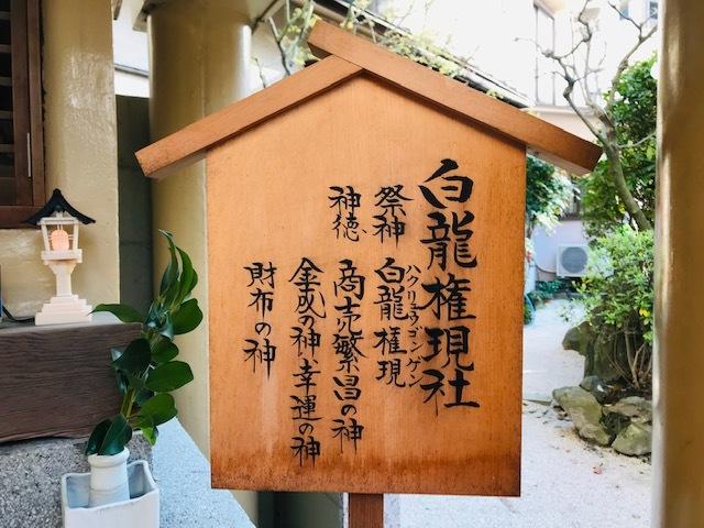 福岡博多日帰りの旅後半。@天神。警固神社。櫛田神社。中州。_a0050302_20102512.jpg