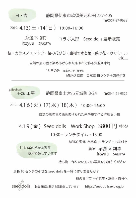 幸せの種蒔き 4.13〜4.19_e0401402_13594413.jpeg