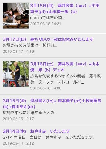Jazzlive comin 広島 明日からのライブ_b0115606_10352224.jpeg