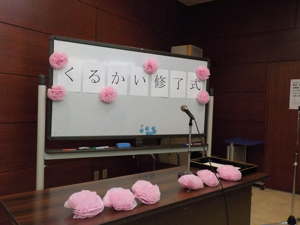 2019年3月12日(火) 修了式・懇親会_f0202120_09142299.jpg