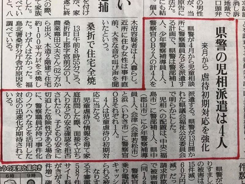 『県中児童相談所 郡山市移転』_f0259324_12463829.jpg