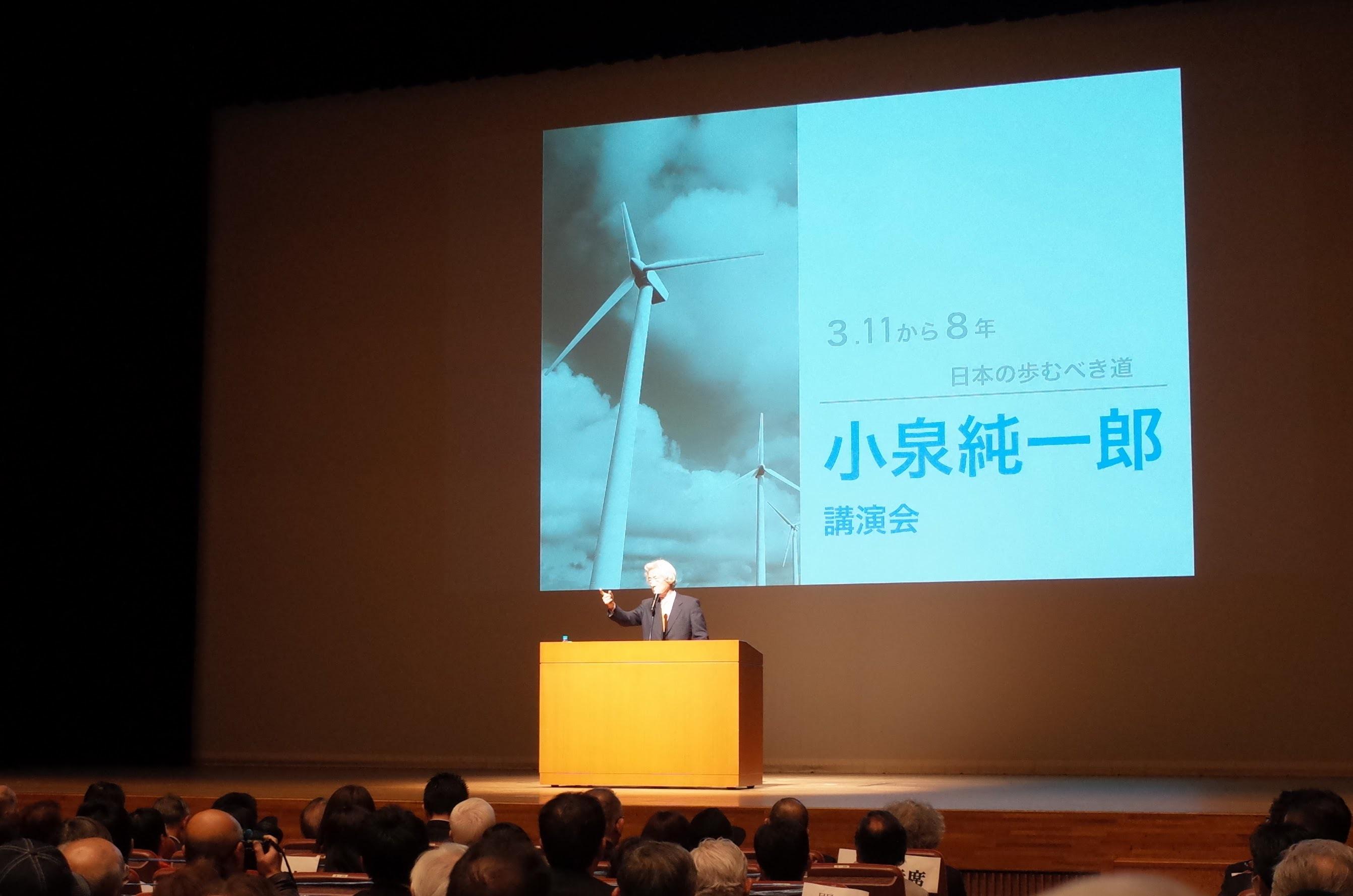 3.11から8年--日本の歩むべき道 小泉純一郎講演会_d0004728_14545031.jpg