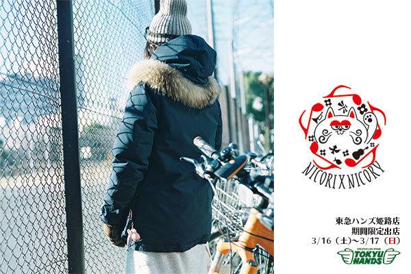 3/16(土)〜3/17(日)は、東急ハンズ姫路店に出店します!!_a0129631_13551819.jpg