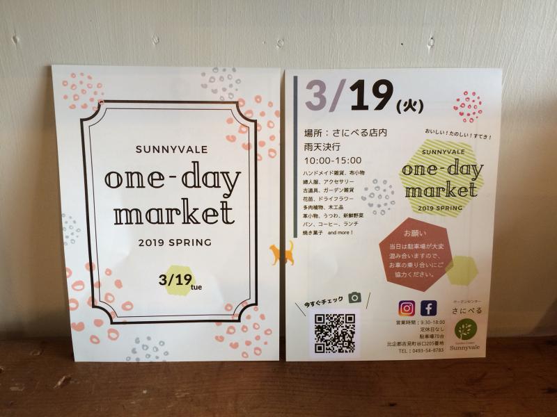 さにべる one-day-market_b0241033_15431459.jpg