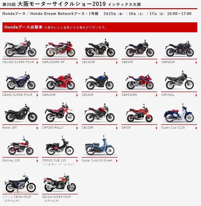 いよいよ今日からモーターサイクルショー?ですやん!_f0056935_19363652.jpg