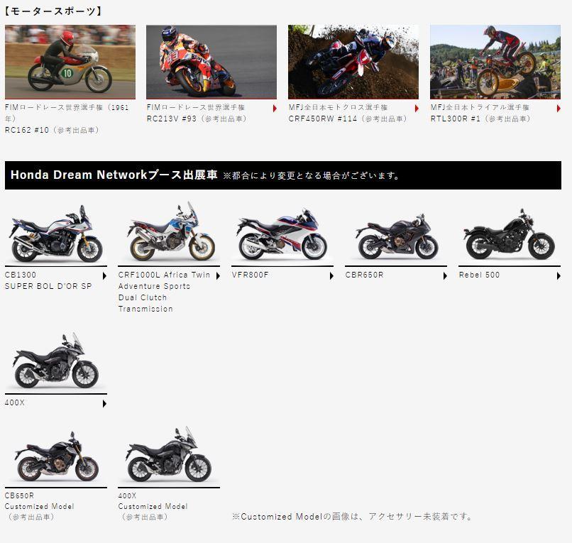 いよいよ今日からモーターサイクルショー?ですやん!_f0056935_19372713.jpg