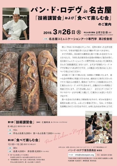 技術講習会と食べて楽しむ会@名古屋コミュニケーションアート専門学校_f0246836_08063250.jpg