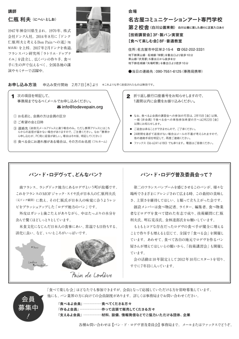 技術講習会と食べて楽しむ会@名古屋コミュニケーションアート専門学校_f0246836_08063362.jpg