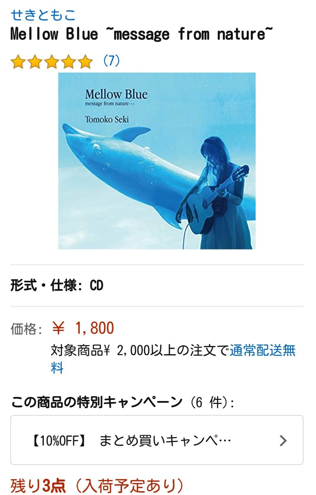 アマゾンでCD発売中!_f0373339_15132152.jpg