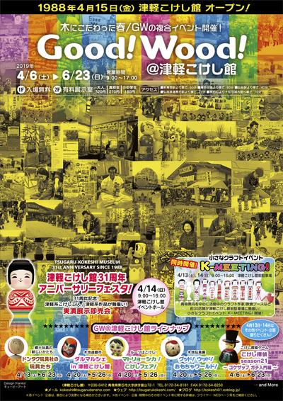 【春の複合イベント!】 Good!Wood!@津軽こけし館2019 開催のお知らせ!_e0318040_1058927.jpg