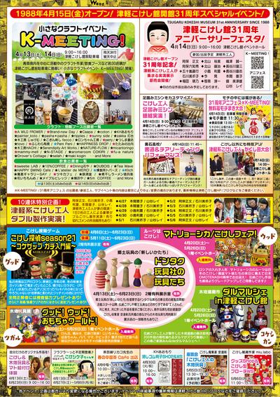 【春の複合イベント!】 Good!Wood!@津軽こけし館2019 開催のお知らせ!_e0318040_1059305.jpg