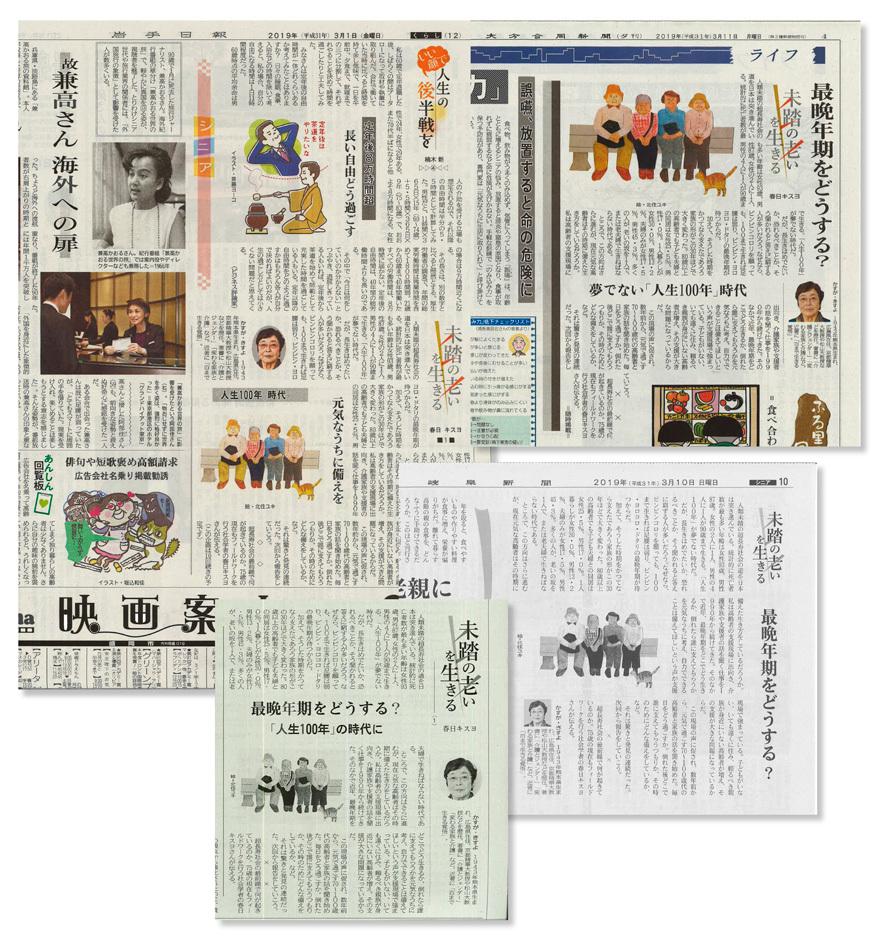 挿し絵の仕事 新聞連載 「未踏の老いを生きる 01」_a0052641_18034156.jpg