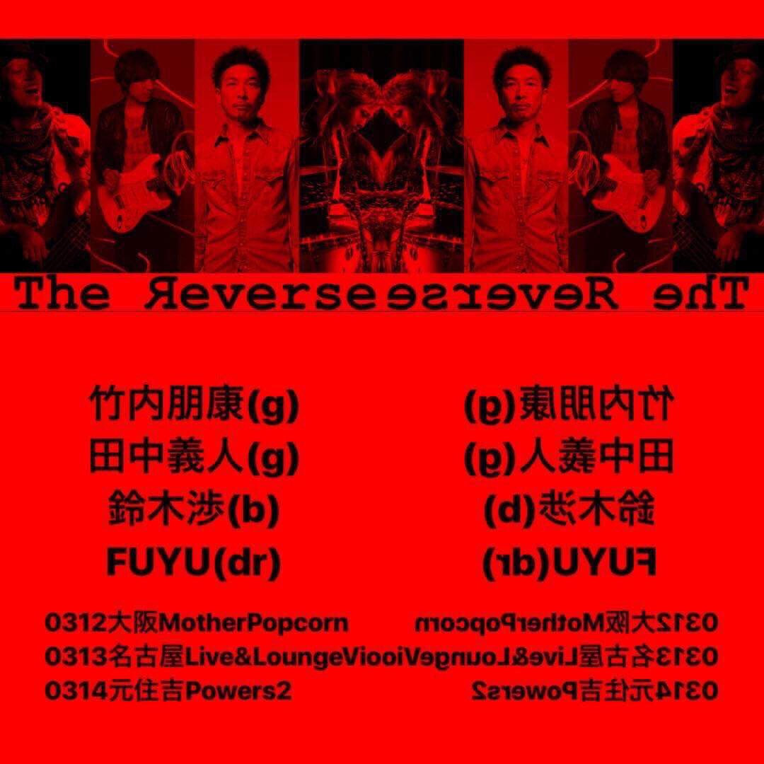 The Яeverse / First Tour 2019[ ROCK and any dance music ]_f0186957_1242579.jpg