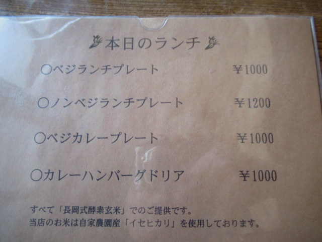 信州小諸・農カフェ わのん * 築150年の古民家カフェでいただくマクロビパフェ♪_f0236260_18484840.jpg