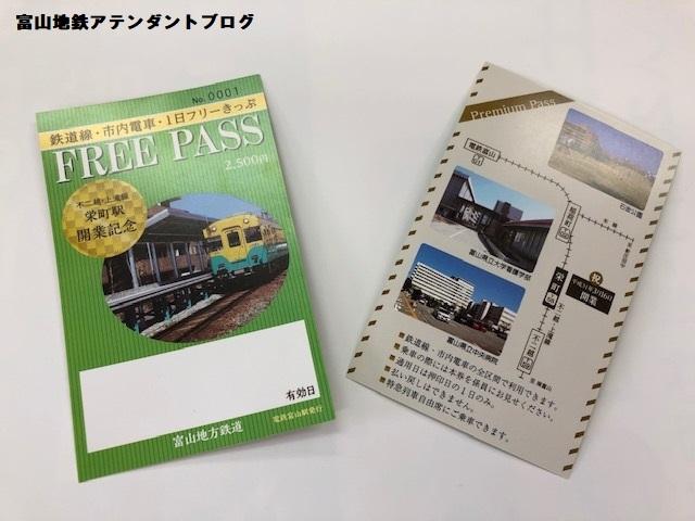 開業しました☆栄町駅!_a0243562_13455115.jpg